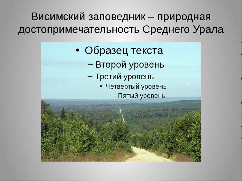 Висимский заповедник – природная достопримечательность Среднего Урала