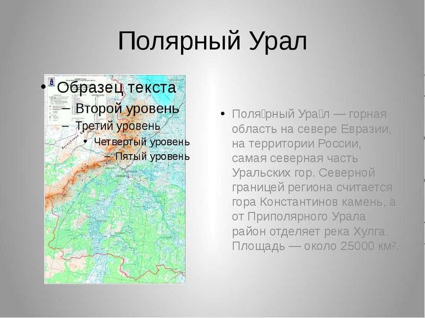 Полярный Урал Поля рный Ура л — горная область на севере Евразии, на территор...