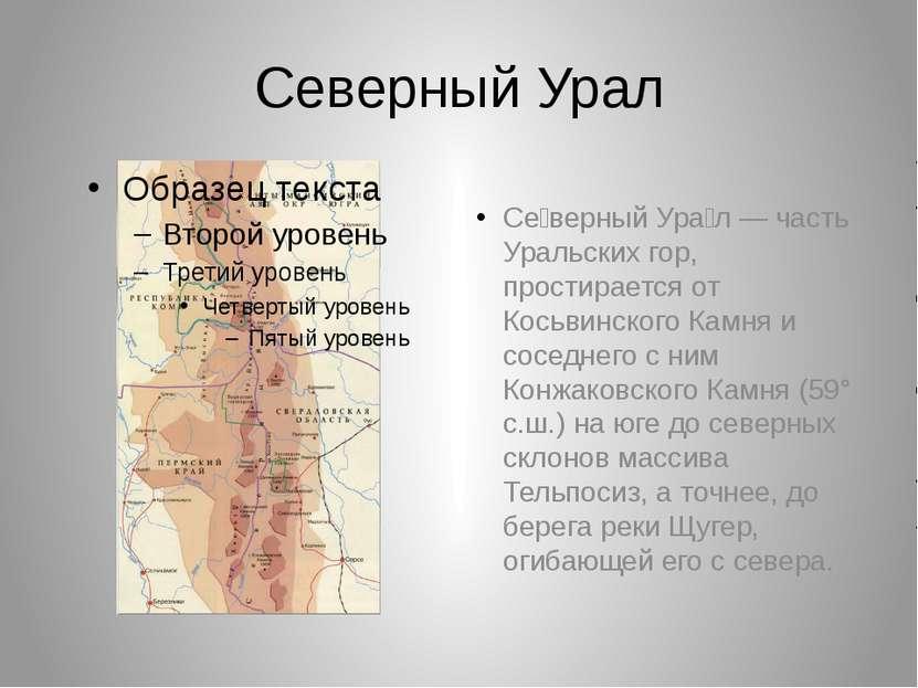 Северный Урал Се верный Ура л — часть Уральских гор, простирается от Косьвинс...
