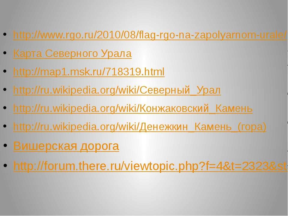 http://www.rgo.ru/2010/08/flag-rgo-na-zapolyarnom-urale/ Карта Северного Урал...