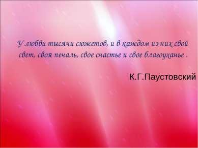 У любви тысячи сюжетов, и в каждом из них свой свет, своя печаль, свое счасть...