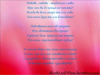 Любовь, любовь - загадочное слово, Кто мог бы до конца его понять? Всегда во ...