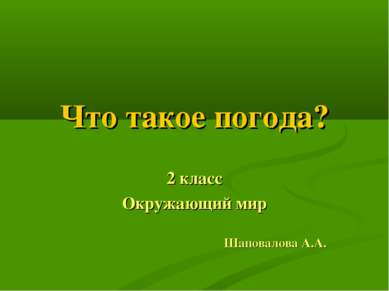 Что такое погода? 2 класс Окружающий мир Шаповалова А.А.