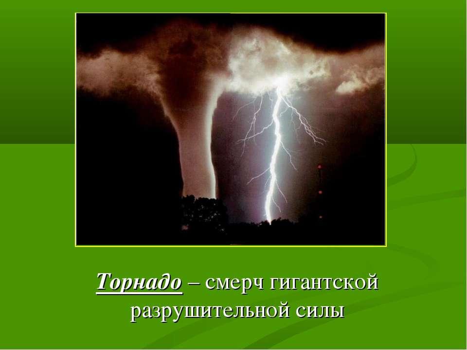 Торнадо – смерч гигантской разрушительной силы