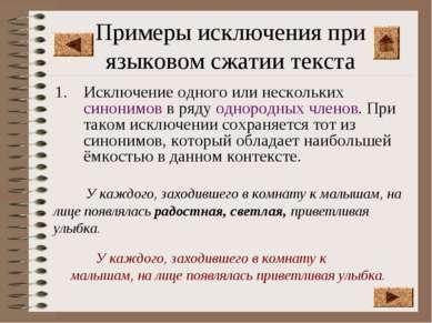 Примеры исключения при языковом сжатии текста Исключение одного или нескольки...