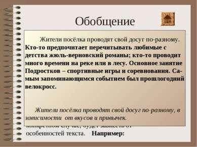 Обобщение При обобщении необходимо: Вычленить единичные факты; Подобрать язык...