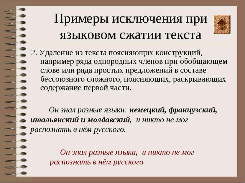 Примеры исключения при языковом сжатии текста 2. Удаление из текста поясняющи...