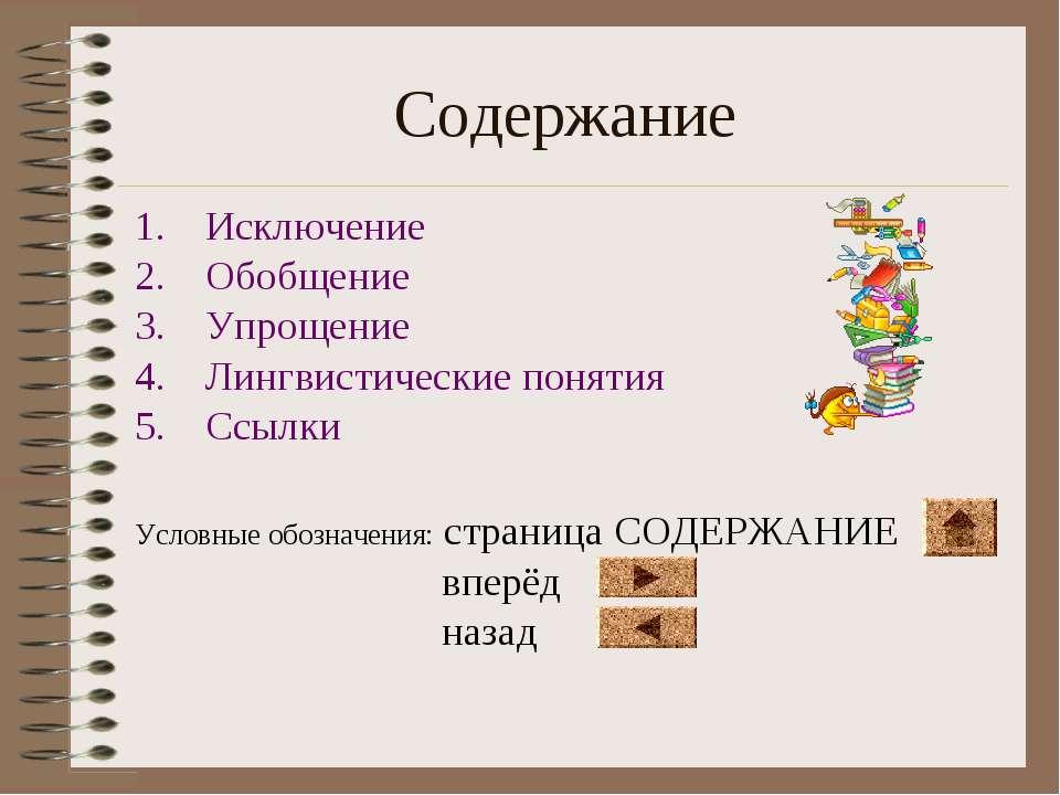 Содержание Исключение Обобщение Упрощение Лингвистические понятия Ссылки Усло...