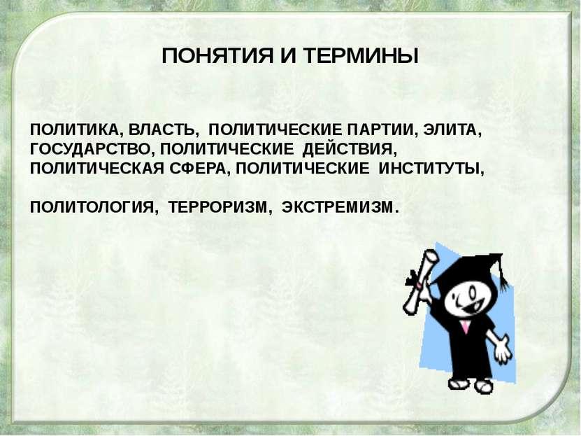ПОНЯТИЯ И ТЕРМИНЫ ПОЛИТИКА, ВЛАСТЬ, ПОЛИТИЧЕСКИЕ ПАРТИИ, ЭЛИТА, ГОСУДАРСТВО, ...