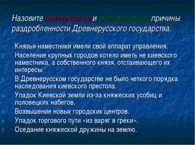 Назовите политические и экономические причины раздробленности Древнерусского ...