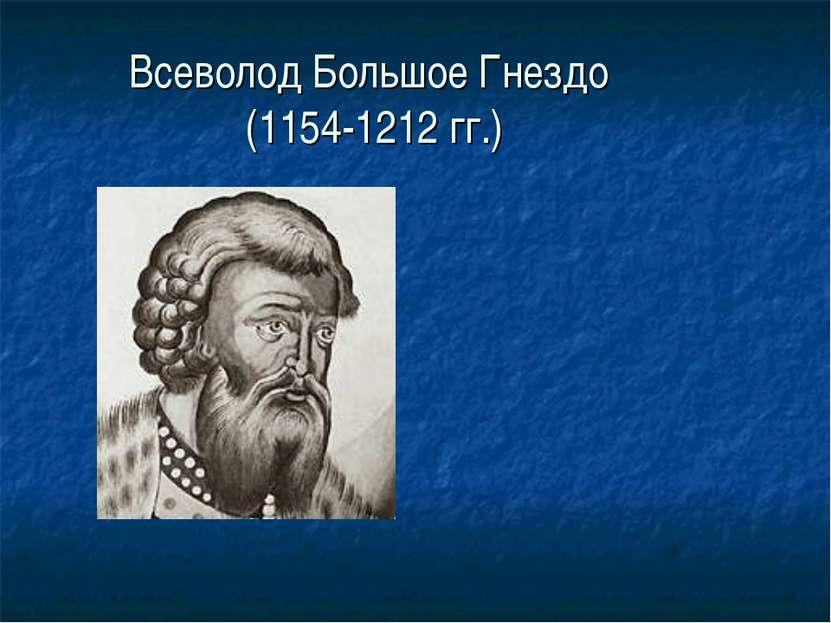 Всеволод Большое Гнездо (1154-1212 гг.)