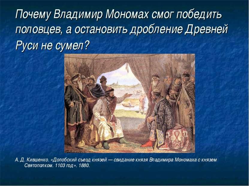 Почему Владимир Мономах смог победить половцев, а остановить дробление Древне...