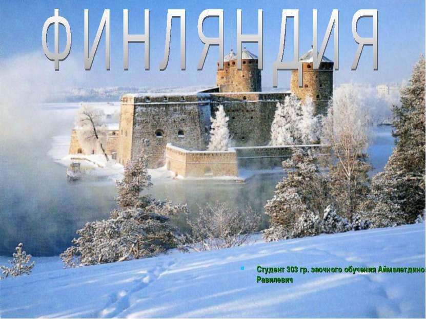 Студент 303 гр. заочного обучения Аймалетдинов Марат Равилевич