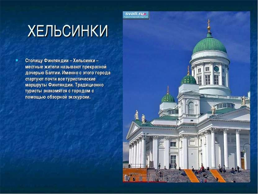 ХЕЛЬСИНКИ Столицу Финляндии – Хельсинки – местные жители называют прекрасной ...