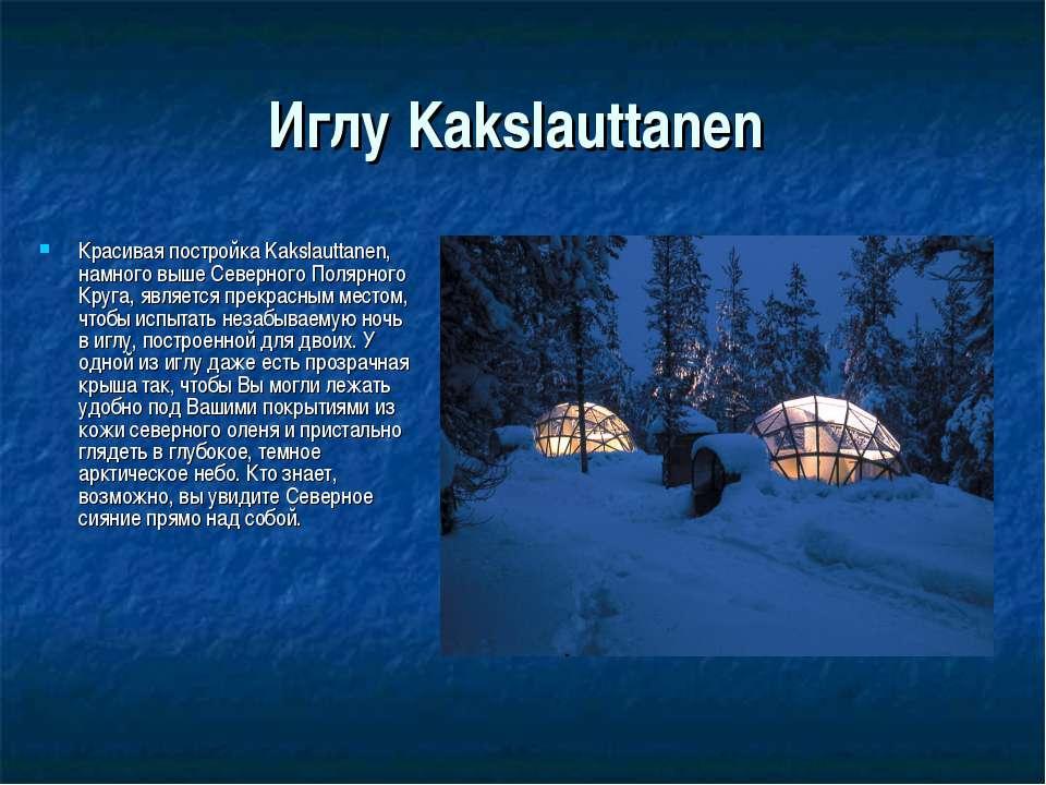 Иглу Kakslauttanen Красивая постройка Kakslauttanen, намного выше Северного П...
