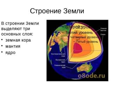 Строение Земли В строении Земли выделяют три основных слоя: земная кора манти...