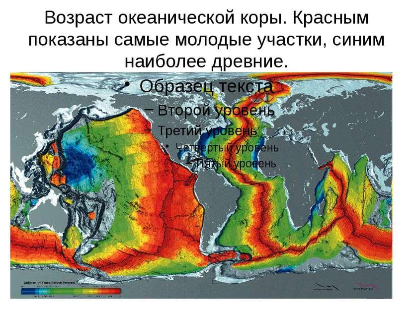 Возраст океанической коры. Красным показаны самые молодые участки, синим наиб...