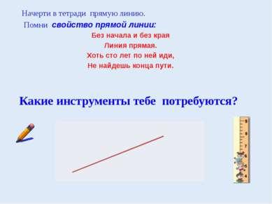 Начерти в тетради прямую линию. Помни свойство прямой линии: Без начала и без...