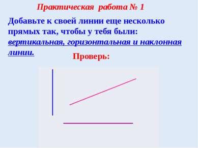Добавьте к своей линии еще несколько прямых так, чтобы у тебя были: вертикаль...