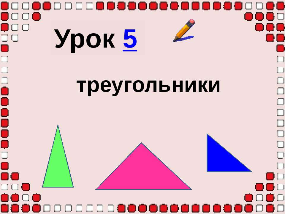 «Страна Геометрия» У какого королевства самая длинная граница? 5 5 5 4 4 4 4 ...