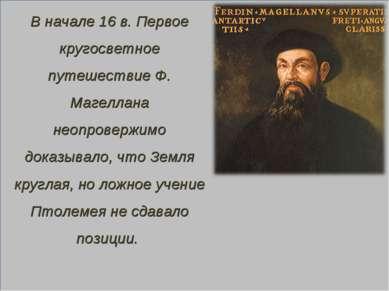 В начале 16 в. Первое кругосветное путешествие Ф. Магеллана неопровержимо док...