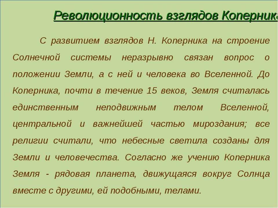 Революционность взглядов Коперника С развитием взглядов Н. Коперника на строе...