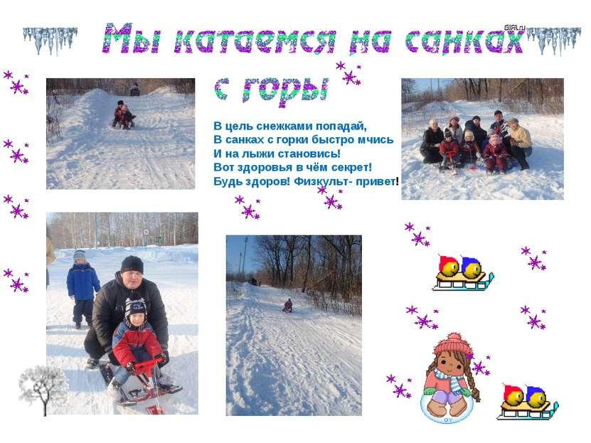 В цель снежками попадай, В санках с горки быстро мчись И на лыжи становись! В...