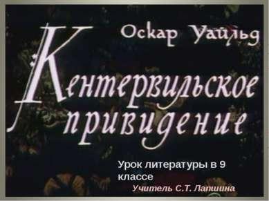 Урок литературы в 9 классе Учитель С.Т. Лапшина