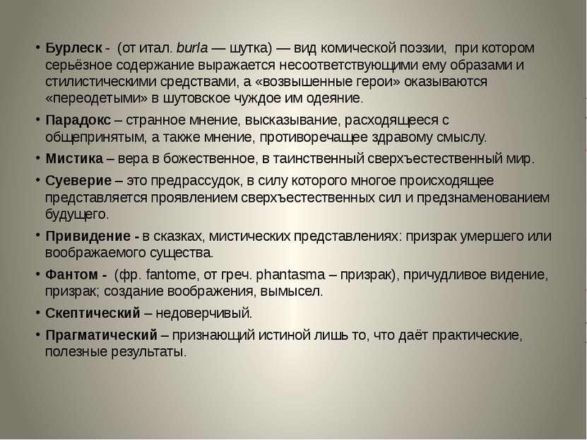 Бурлеск - (от итал. burla— шутка)— вид комической поэзии, при котором серь...