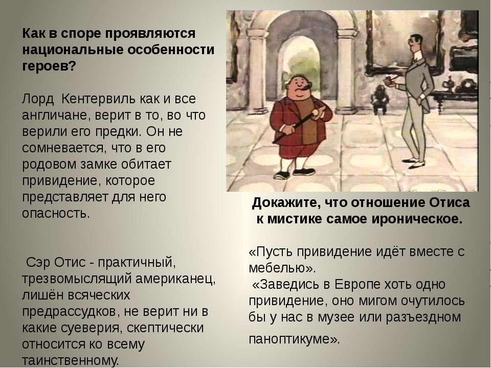 Докажите, что отношение Отиса к мистике самое ироническое. «Пусть привидение ...