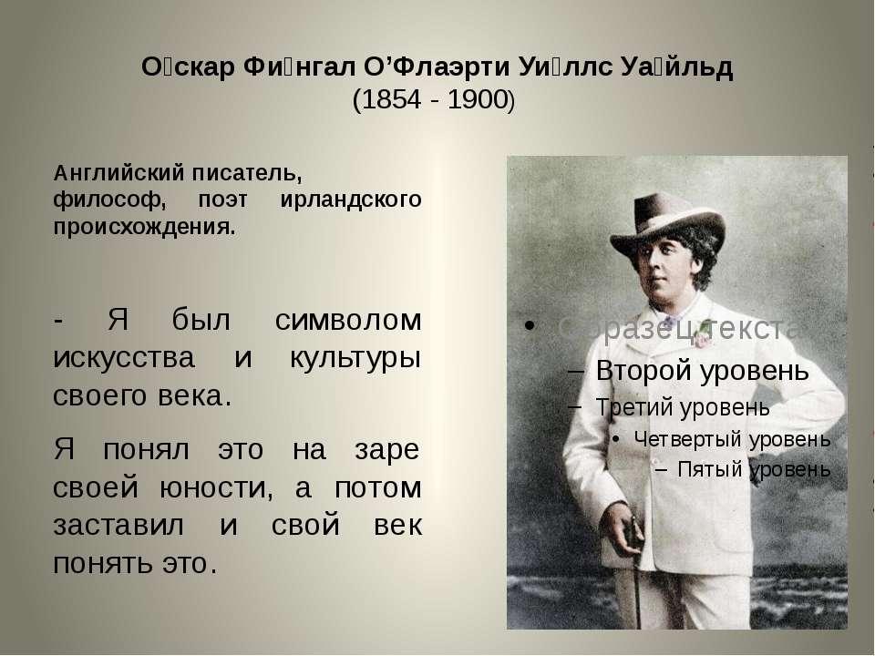 О скар Фи нгал О'Флаэрти Уи ллс Уа йльд (1854 - 1900) Английскийписатель, ф...