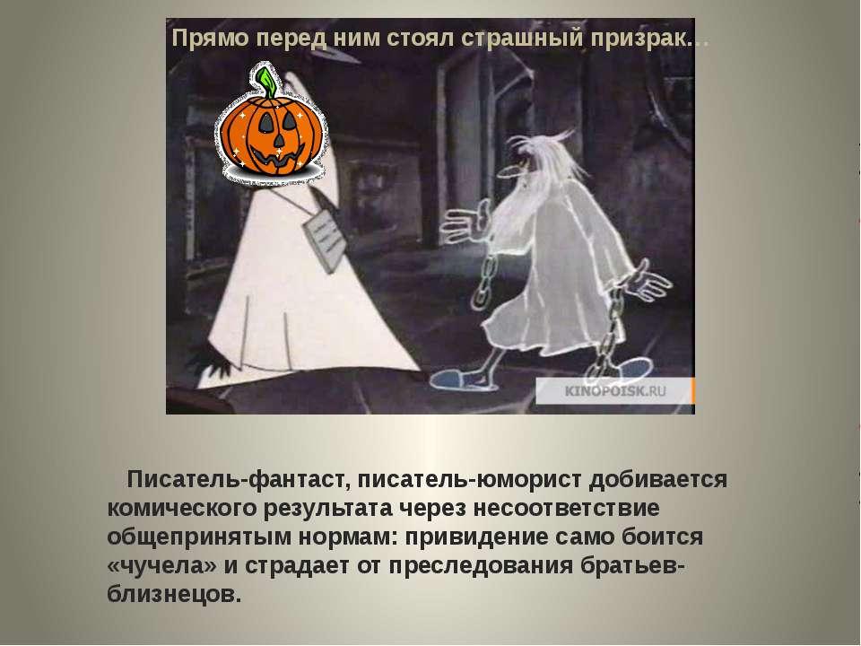 Прямо перед ним стоял страшный призрак… Писатель-фантаст, писатель-юморист до...