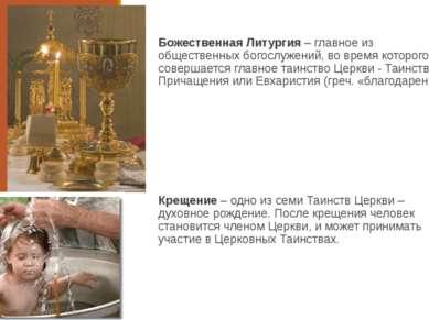 Божественная Литургия – главное из общественных богослужений, во время которо...