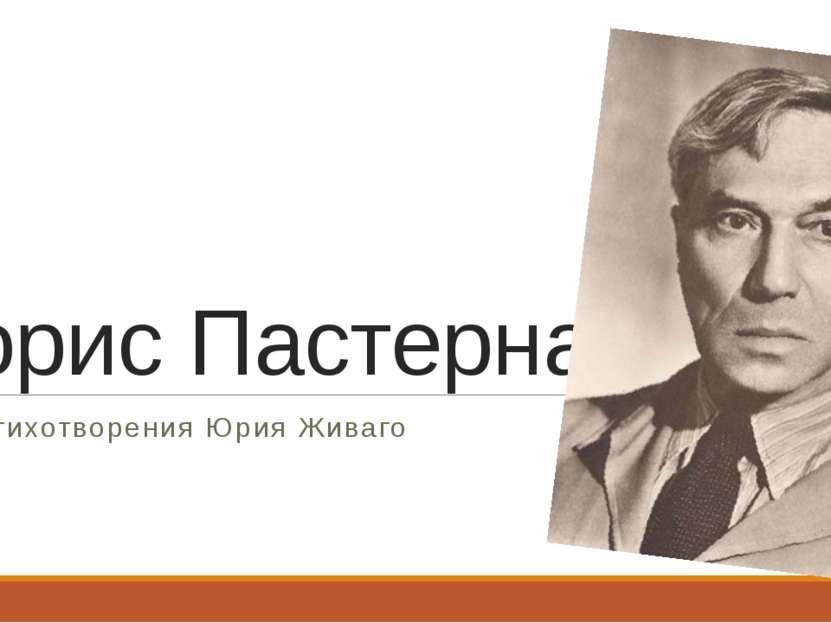 Борис Пастернак Стихотворения Юрия Живаго
