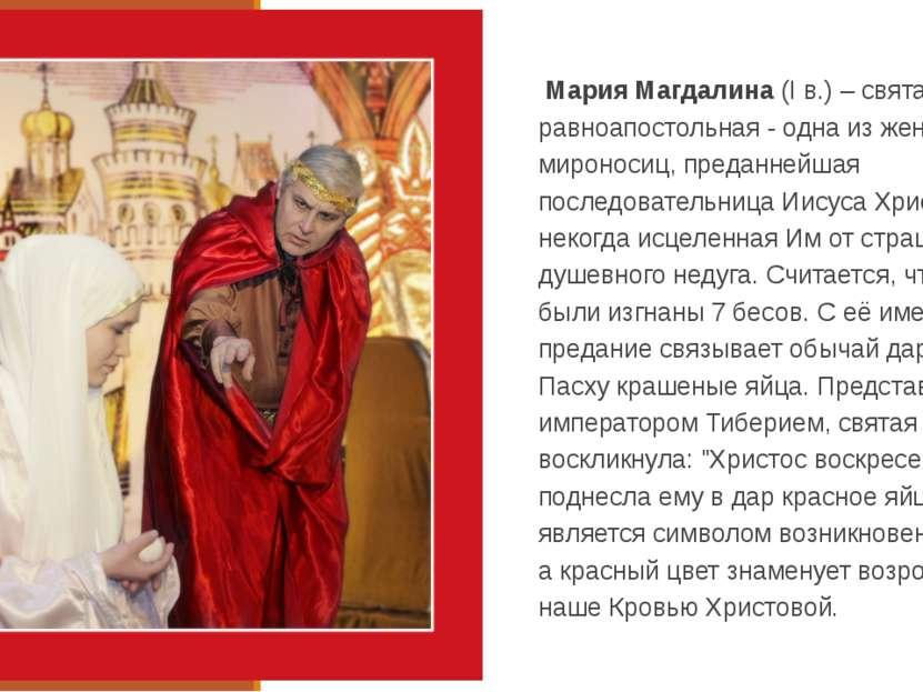 Мария Магдалина (I в.) – святая равноапостольная - одна из жен-мироносиц, пре...