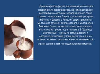 Древние философы, не зная химического состава и физических свойств молока, ...
