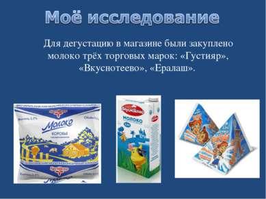 Для дегустацию в магазине были закуплено молоко трёх торговых марок: «Густияр...