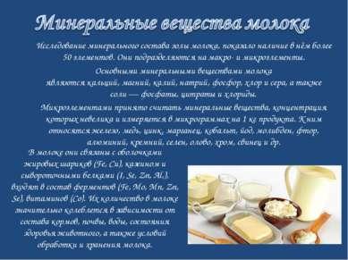 Исследование минерального состава золы молока, показало наличие в нём более 5...