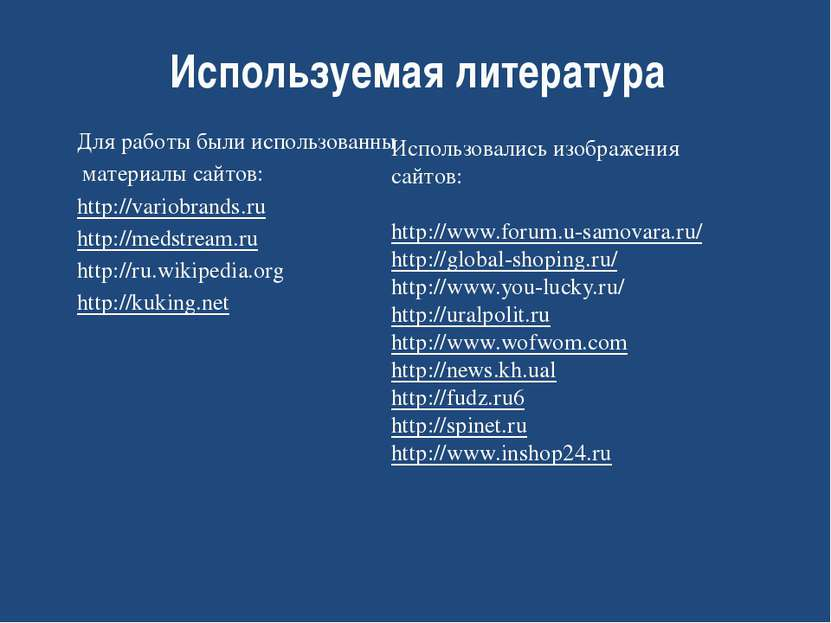 Для работы были использованны материалы сайтов: http://variobrands.ru http://...