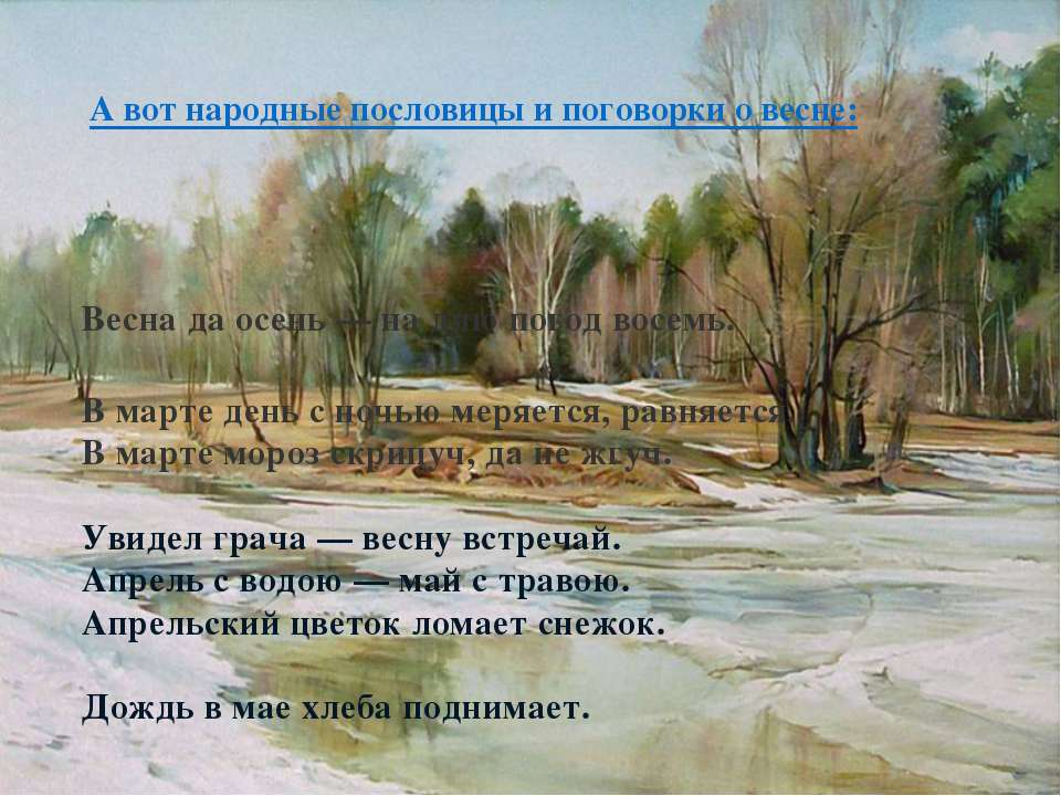 Весна да осень — на дню погод восемь. В марте день с ночью меряется, равняетс...