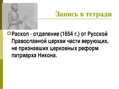 Запись в тетради Раскол - отделение (1654 г.) от Русской Православной церкви ...