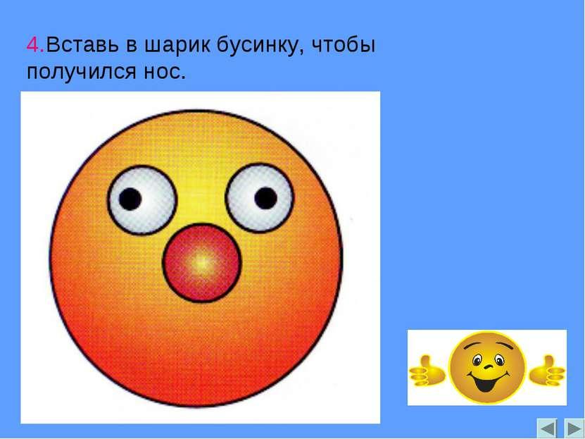 4.Вставь в шарик бусинку, чтобы получился нос.