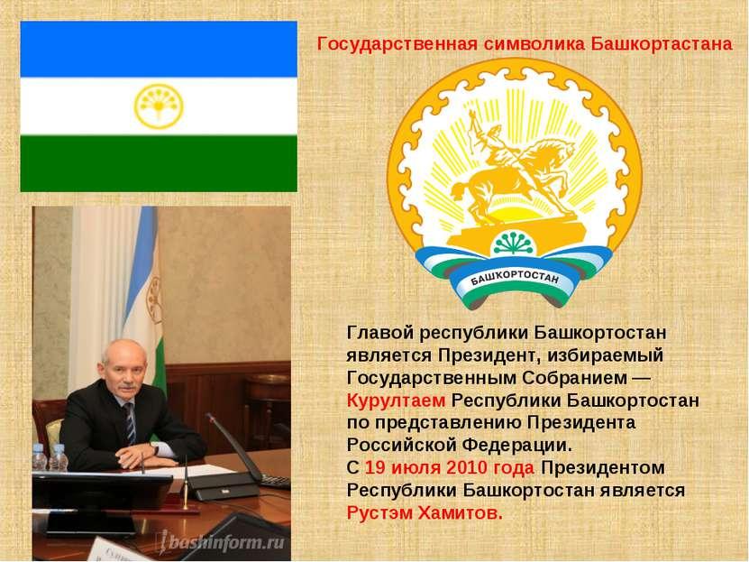 Государственная символика Башкортастана Главой республики Башкортостан являет...