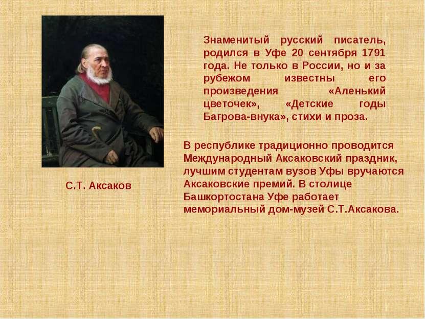 Знаменитый русский писатель, родился в Уфе 20 сентября 1791 года. Не только в...