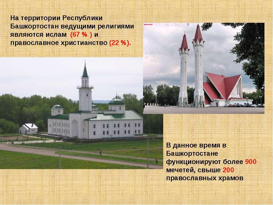 На территории Республики Башкортостан ведущими религиями являются ислам (67 %...