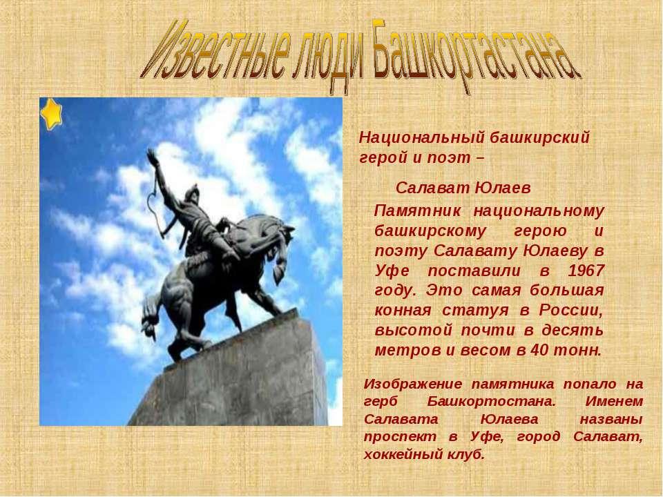 Национальный башкирский герой и поэт – Салават Юлаев Памятник национальному б...