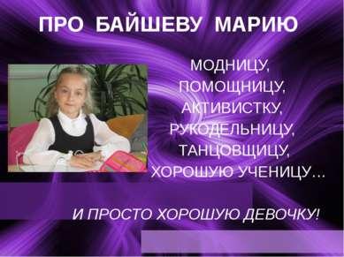 ПРО БАЙШЕВУ МАРИЮ МОДНИЦУ, ПОМОЩНИЦУ, АКТИВИСТКУ, РУКОДЕЛЬНИЦУ, ТАНЦОВЩИЦУ, Х...