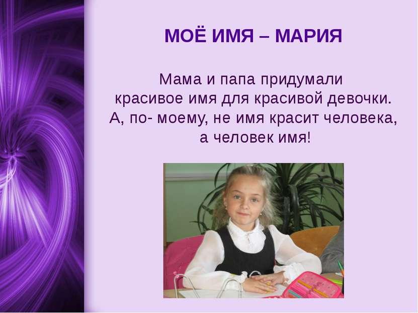 МОЁ ИМЯ – МАРИЯ Мама и папа придумали красивое имя для красивой девочки. А, п...