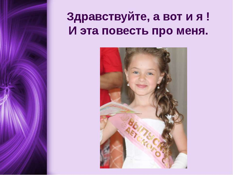 Представления себя на конкурсе для девочек