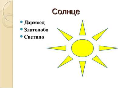 Солнце Дармоед Златолобо Светило